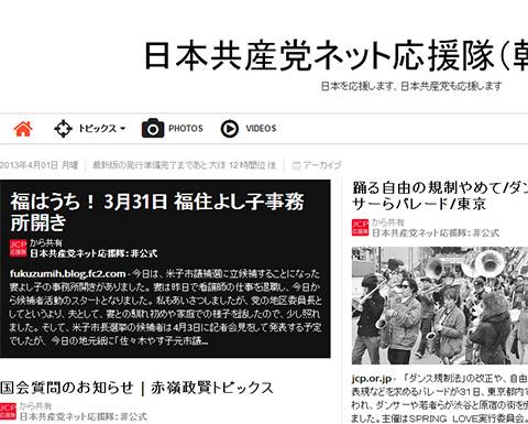 日本共産党ネット応援隊 デジタル新聞