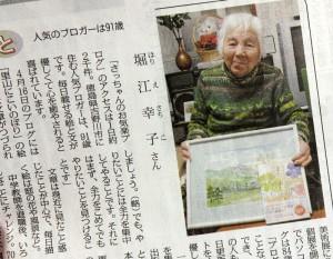 http://plaza.rakuten.co.jp/sacchan1029/