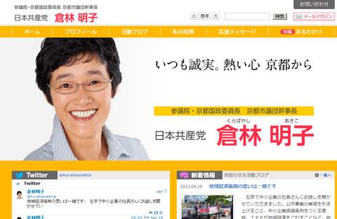 http://kurabayashi-akiko.jp/