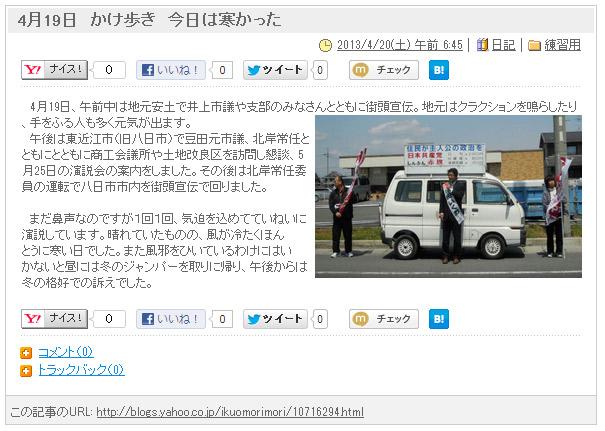 http://blogs.yahoo.co.jp/ikuomorimori/10716294.html