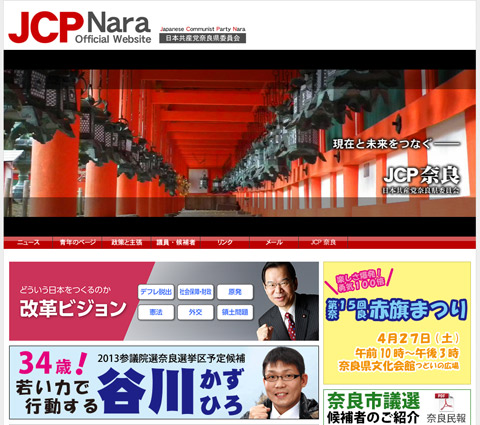 http://jcp-nara.jp/