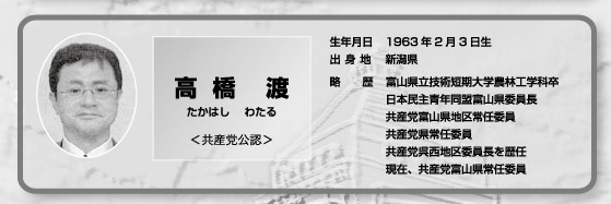 高橋候補プロフィール (JCI富山ブロックサイトから)