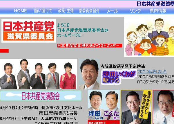 http://www3.ocn.ne.jp/~jcpshiga/index.htm