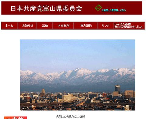 日本共産党富山県委員会