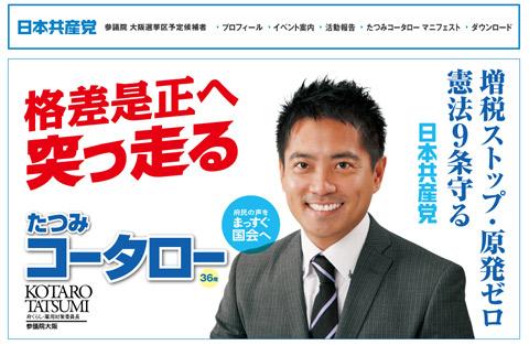 http://www.tatsumi-kotaro-jump.com/