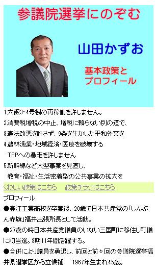 http://jcp-fukui.com/