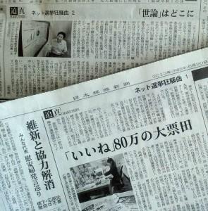 日経「迫真」:ネット選挙で連載