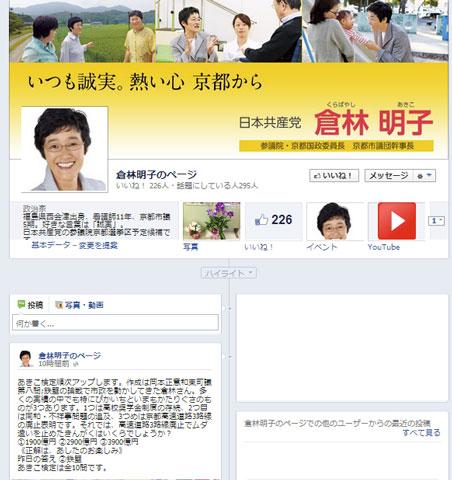 facebook 倉林明子