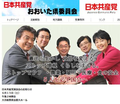 日本共産党大分県委員会