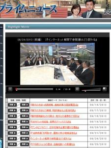 http://www.bsfuji.tv/primenews/movie/index.html