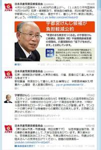 がんばれ、日本共産党東京都委員会twitter