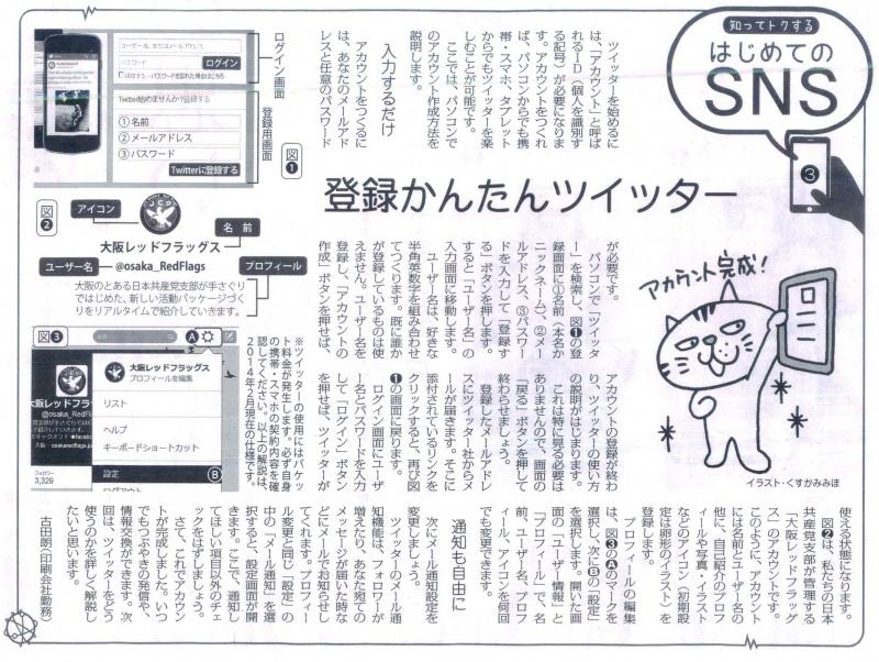 SNS-03