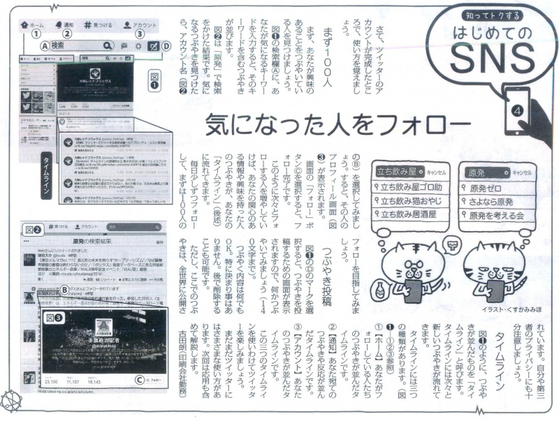 SNS-04