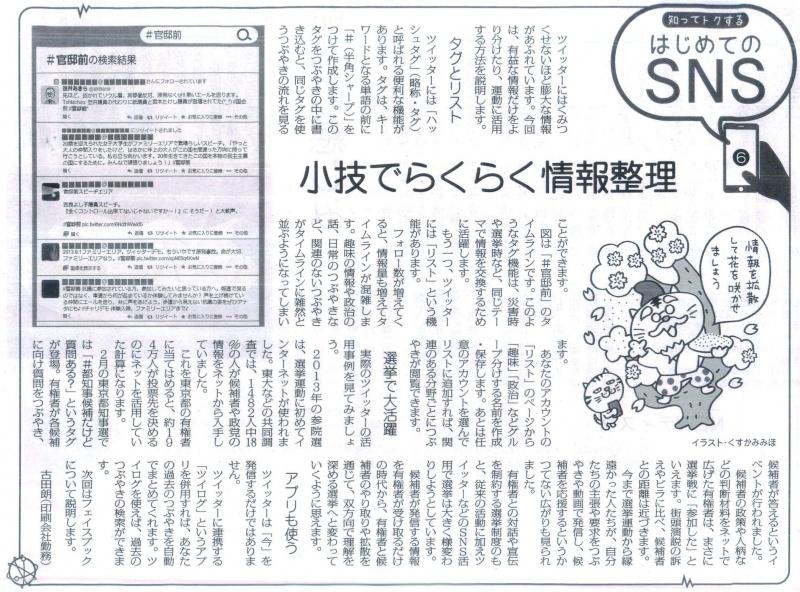 SNS-06