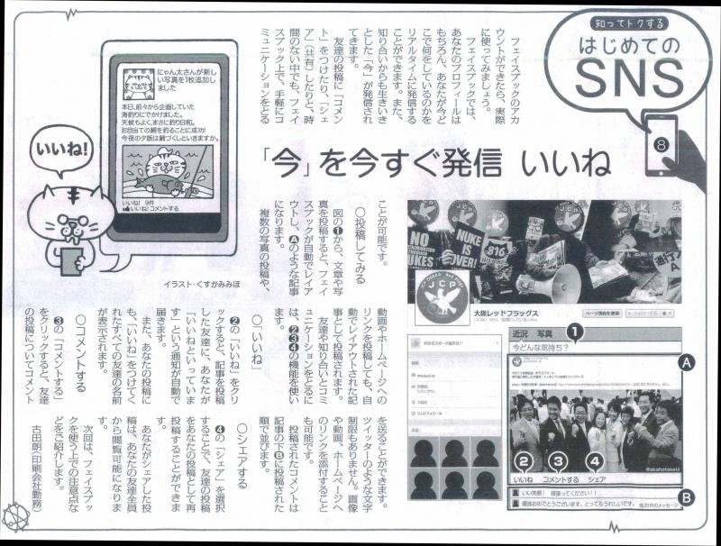 SNS-08
