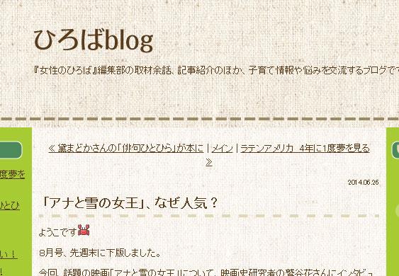 2014-06-26記事