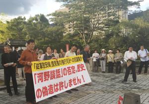 ■「河野談話」否定の意見書採択に抗議■
