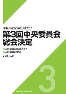 日本共産党第26回大会 第3回中央委員会総会決定 – 出版物