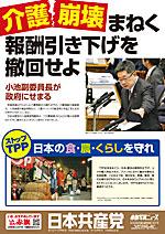 介護崩壊まねく 報酬引き下げを撤回せよ 小池副委員長が政府にせまる/ストップTPP 日本の食・農・くらしを守れ – ダウンロード