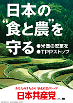 """日本の""""食と農""""を守る – ダウンロード"""