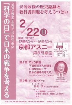 「科学の目」で日本の戦争を考える