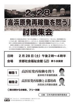 高浜原発再稼働を問う討論集会