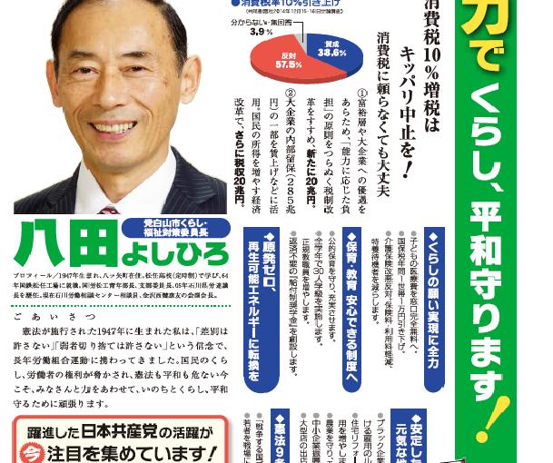 八田よしひろチラシ(県議選・白山市)をアップしました。