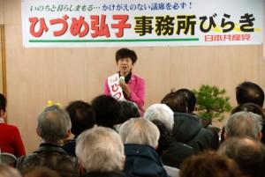 議員団の要 4選へ力 富山市第一区ひづめ県議・事務所開き