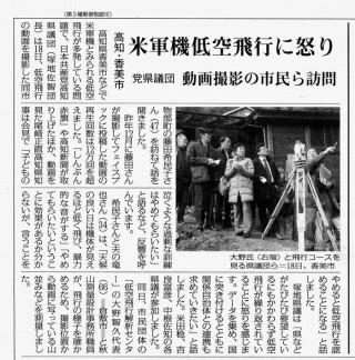 米軍機の低空飛行が多発している高知県香美市を調査