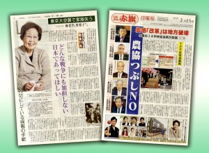 日曜版2月15日号農協つぶしノー 5県JA会長登場戦後70年 海老名香葉子さんの思い