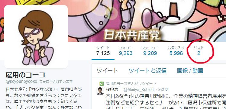 https://twitter.com/koyounoyooko