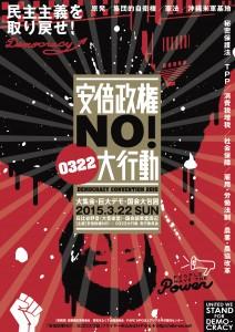 安倍政権NO!☆0322大行動