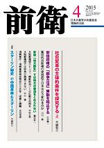 前衛 2015年4月号 – 出版物