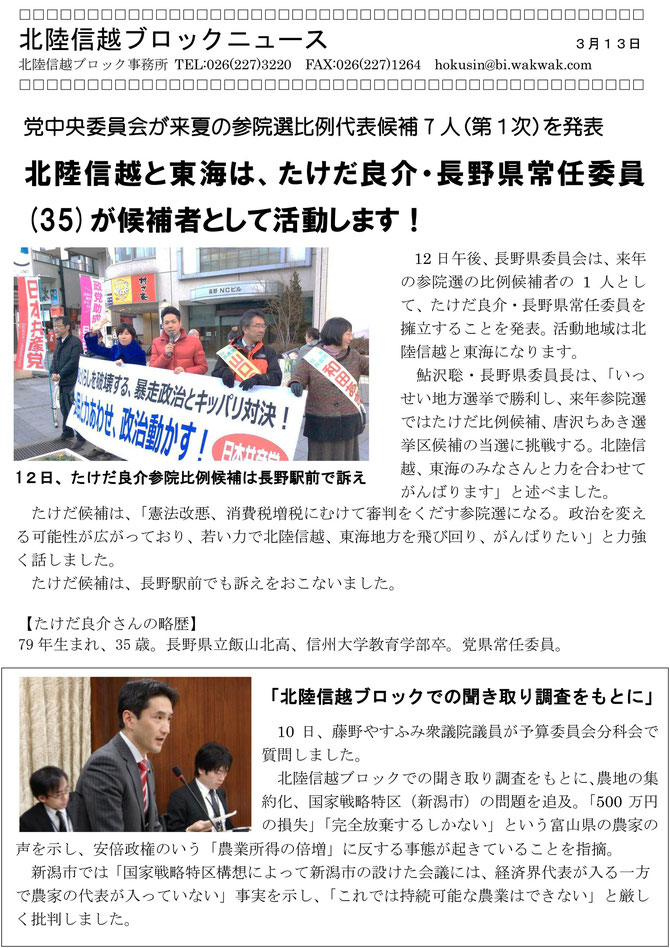 【2016年参院選】北陸信越と東海は、たけだ良介・長野県常任委員(35)が比例候補者として活動します!