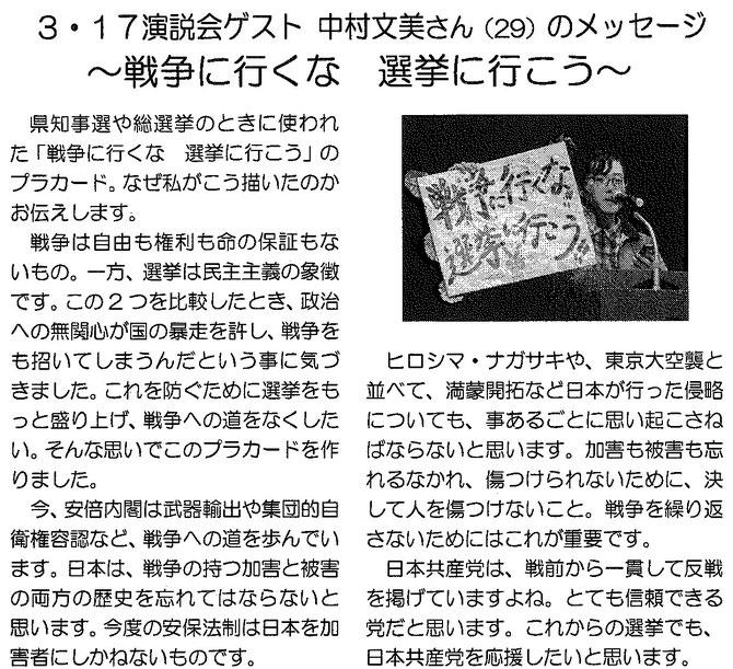 ~戦争に行くな 選挙に行こう~29歳女性のゲスト・スピーチ(3月17日 長野市での演説会)