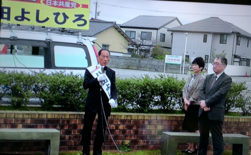 地元の熱い応援も得て、八田よしひろ候補元気にスタート