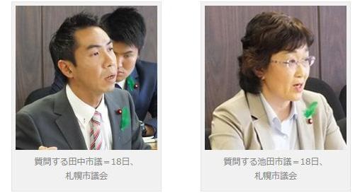 国保・介護改善求める 新人田中・池田議員が初質問 札幌市議会