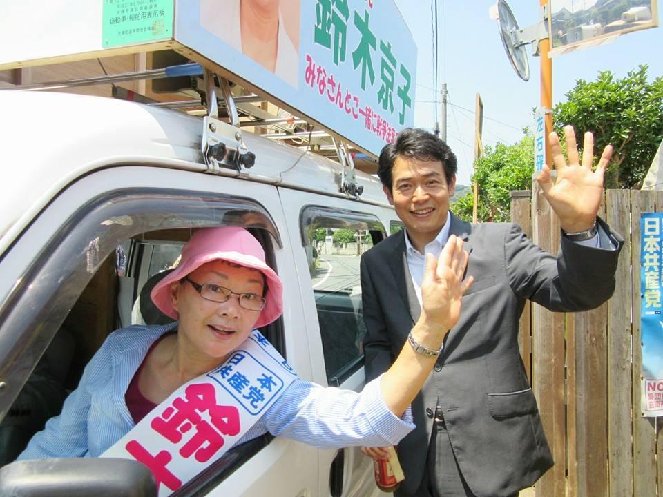 大磯町議選が告示され鈴木京子必勝めざし椎葉かずゆき参院比例代表