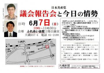 6月7日大磯町にて日本共産党演説会を開催