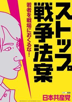 【ポスター】ストップ戦争法案/若者を戦場に送るな!