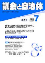 議会と自治体 2015年7月号 – 出版物