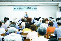 平和考え真実学べる中学教科書 子どもに渡したい 東京・大田 つどい開く