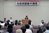 民主市政の会「市政問題集中講座」に200人が参加