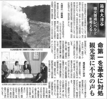 箱根大湧谷 噴火警戒レベル2を考える