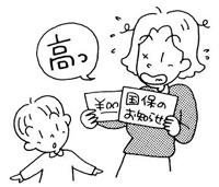 第2回定例札幌市議会 共産党市議団、市民の暮らしを守るために奮闘(7月「市政ニュース」より)