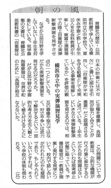 横浜市立中の実弾演習見学(「しんぶん赤旗」の朝の風より)