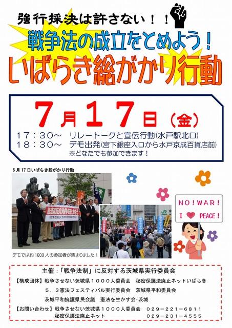 「強行採決は許さない!戦争法の成立をとめよう!いばらき総がかり行動」のお知らせ(7月17日)