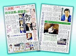 日曜版26日号強行採決の安倍政権 追いつめる世論原爆ドキュメンタリーの是枝監督と綾瀬はるかさん