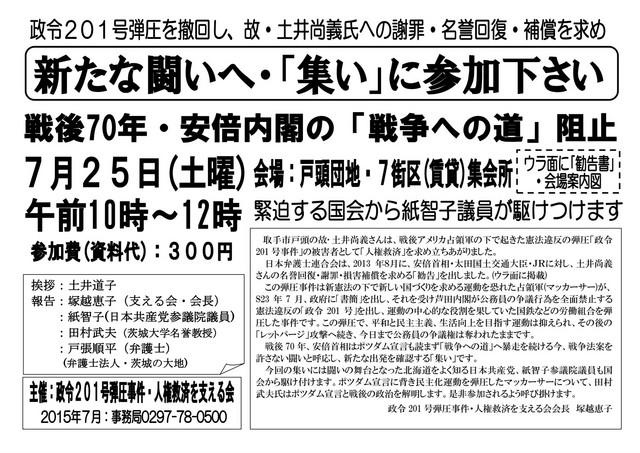 「政令201号事件人権救済の集い」のお知らせ(7月25日)