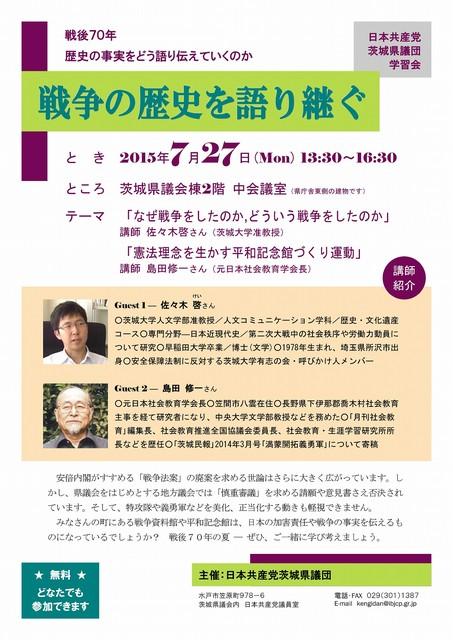 県議団学習会 「戦争の歴史を語り継ぐ」のお知らせ(7月27日)